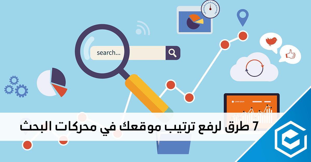 7 طرق لزيادة ارشفة موقعك وتحسين ترتيبه في محركات البحث